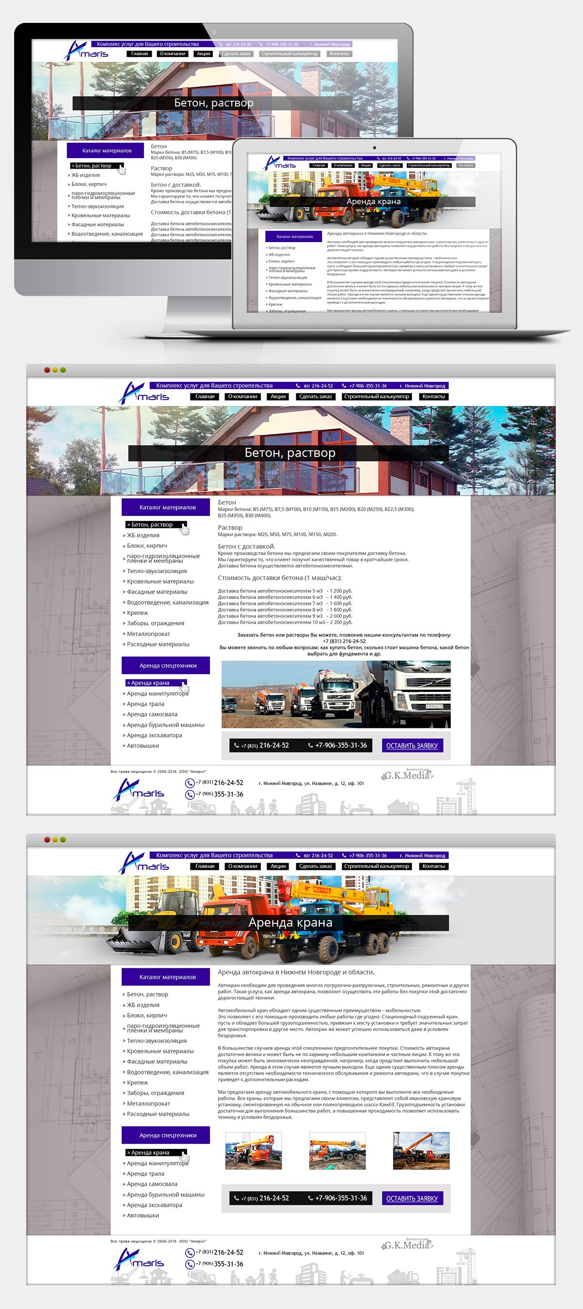 Корпоративный сайт компании Amaris
