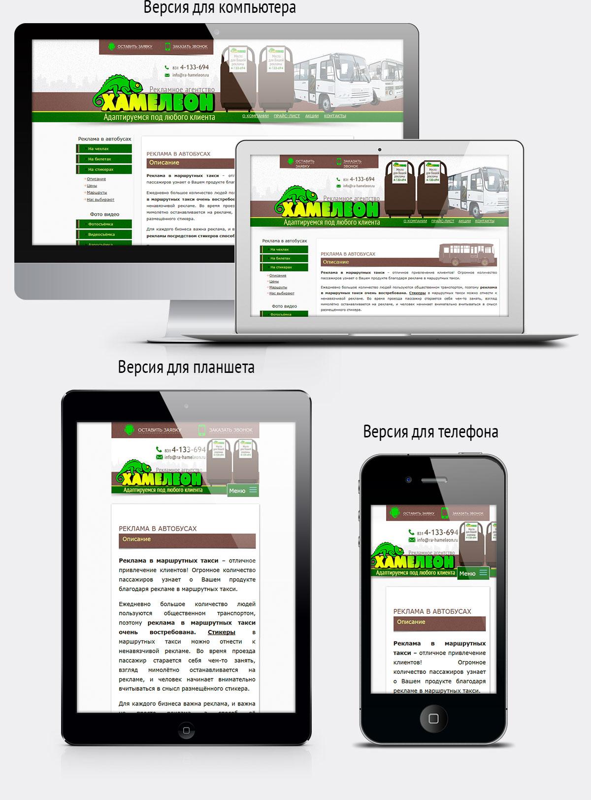 Корпоративный сайт РА Хамелеон