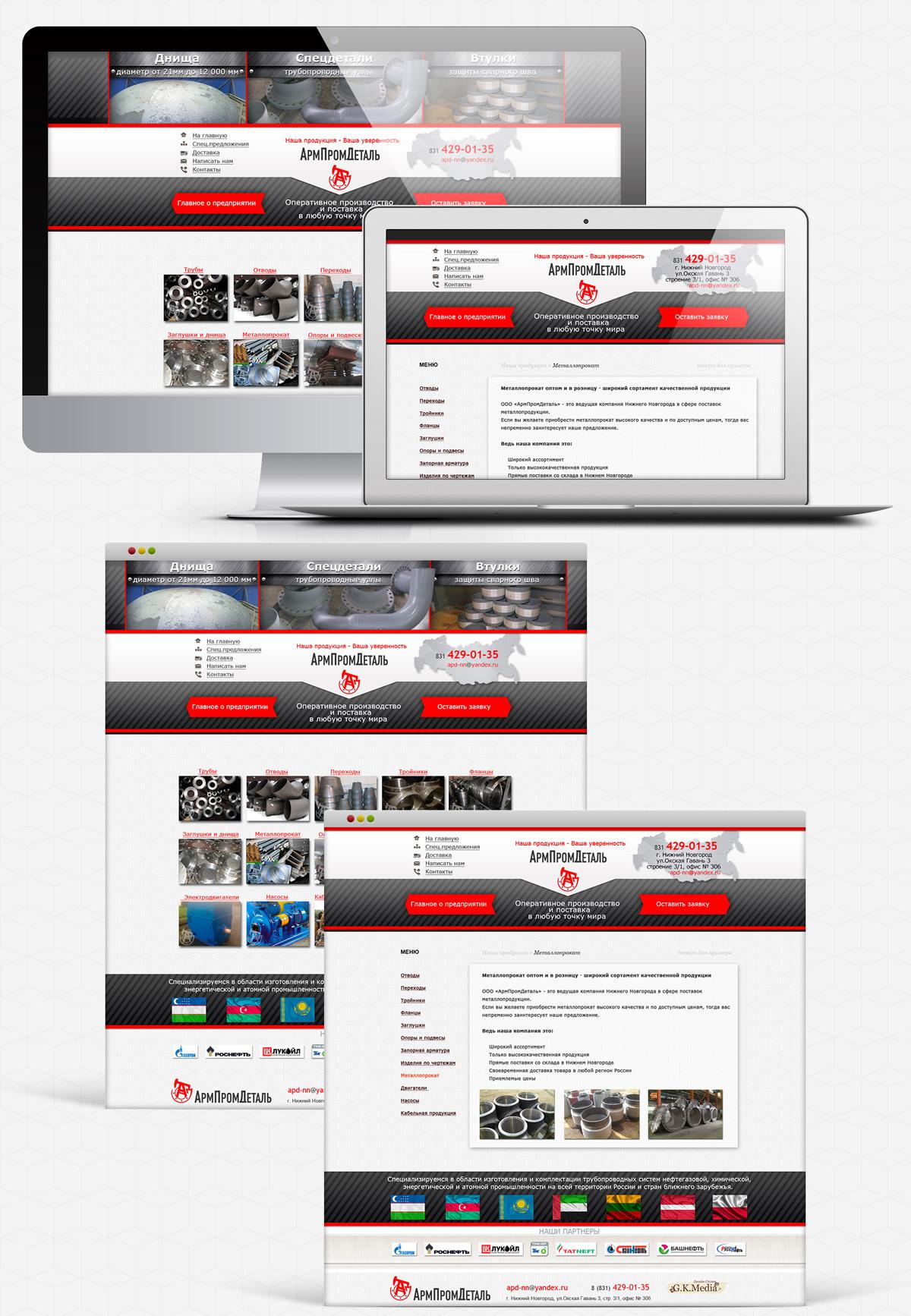 Корпоративный сайт компании АрмпромДеталь