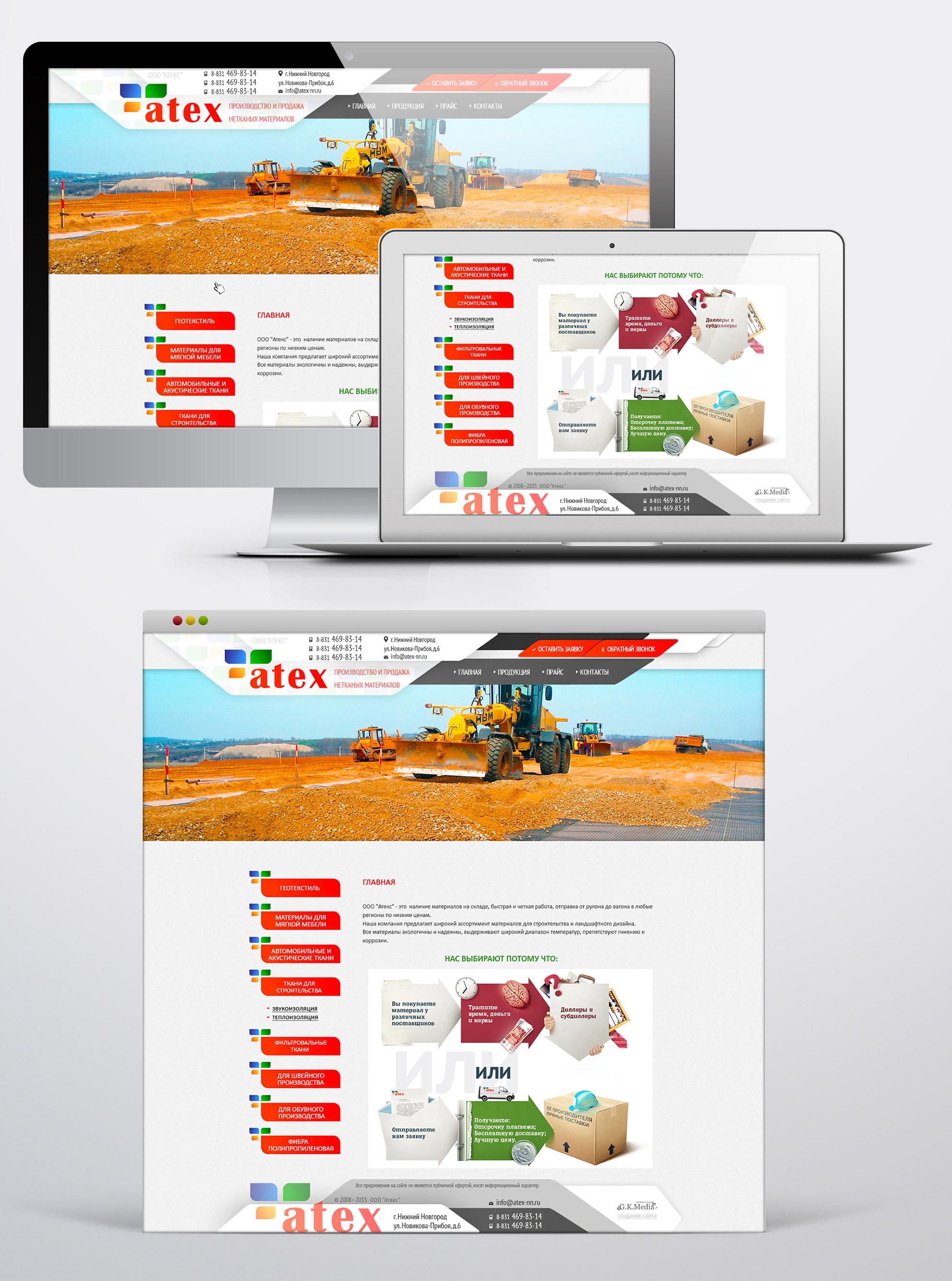 Корпоративный сайт компании Ateks