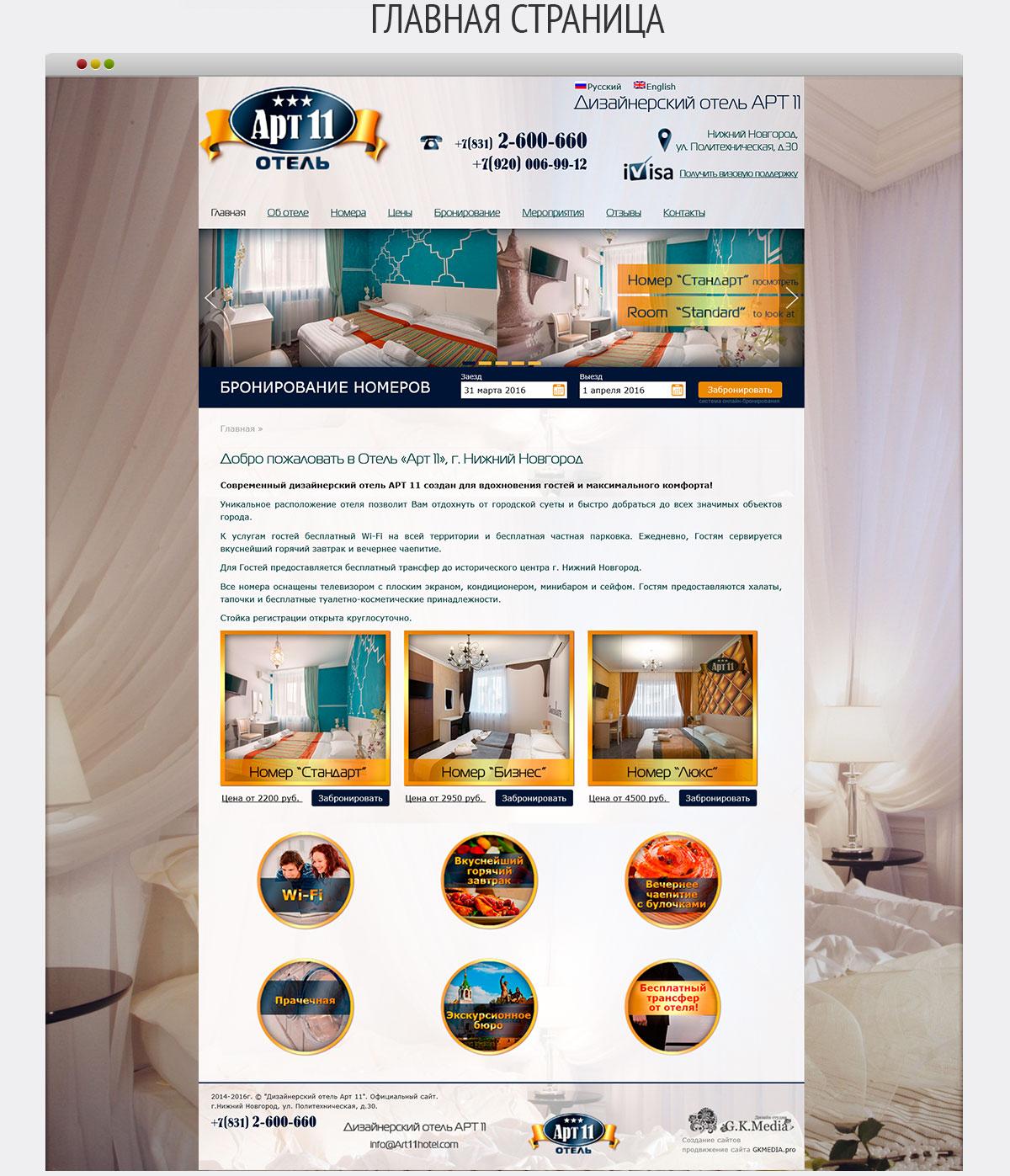 Корпоративный сайт для отеля