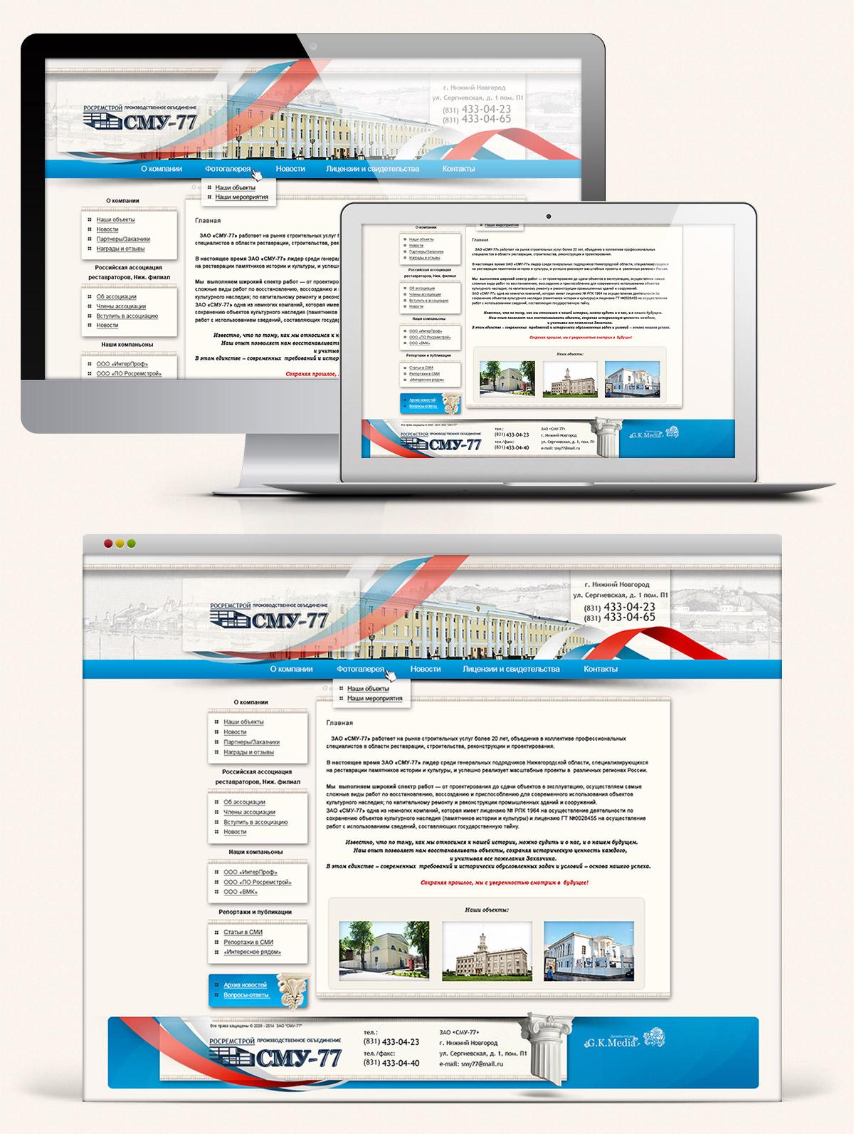 Корпоративный сайт для СМУ-77