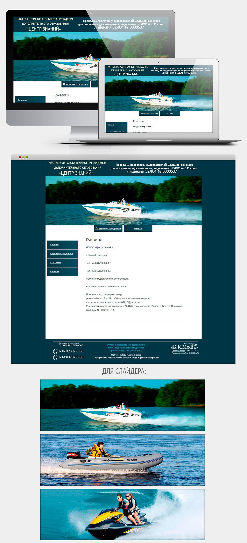 Начальный сайт