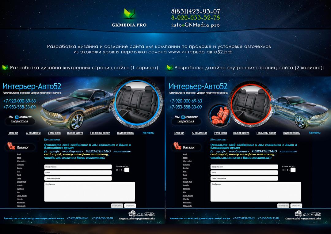 Корпоративный сайт Авточехлы