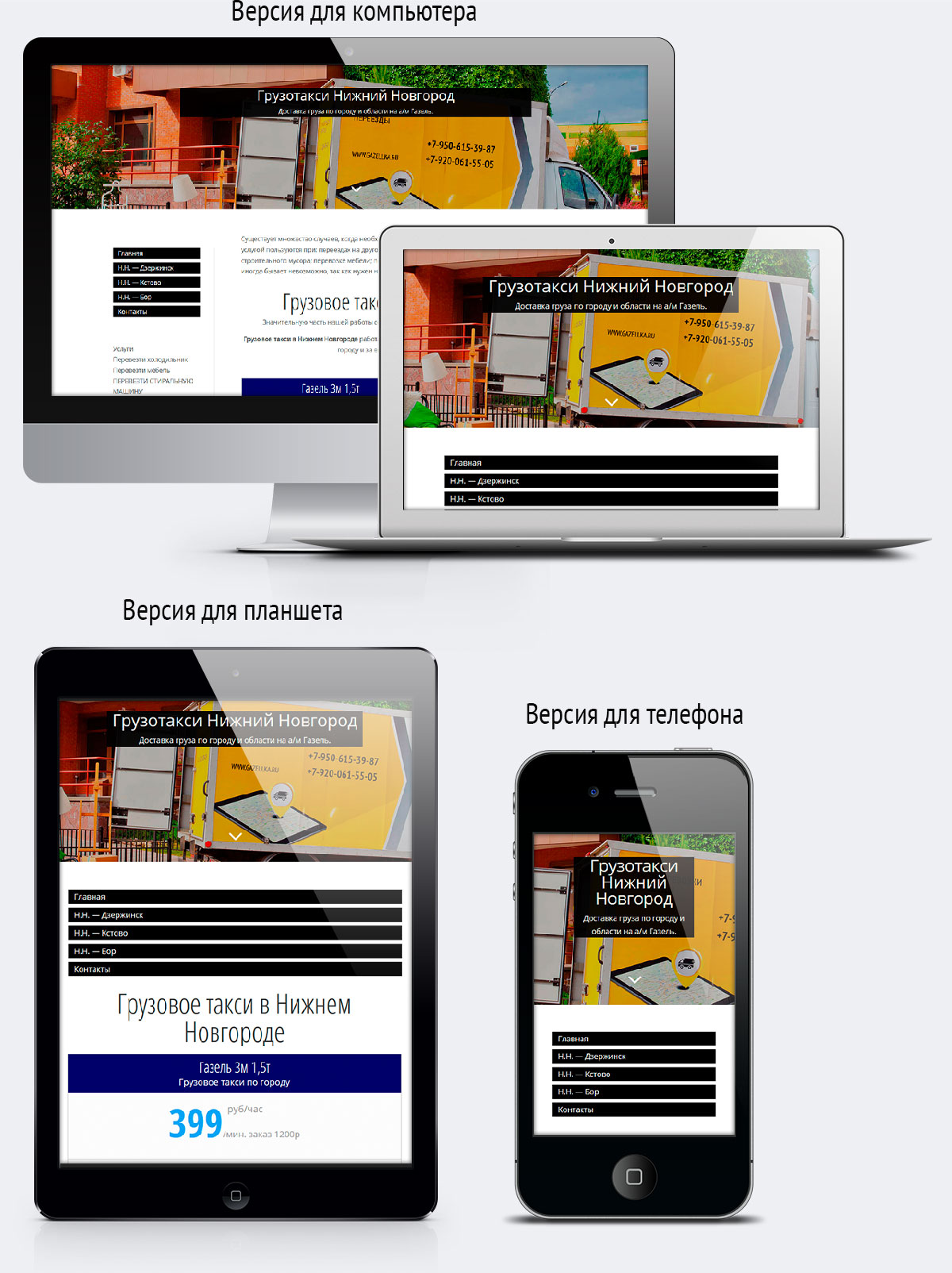 Бизнес сайт для грузотакси